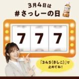 『[イコラブ] 3月4日は #さっしーの日「からだすこやか茶ルーレット」に、杏奈ちゃん挑戦…』の画像