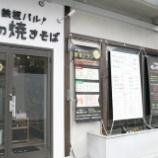 『【東京】門前仲町・魂の焼きそば(焼きそば)』の画像