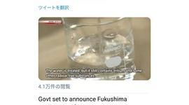 【捏造】NHK、福島原発の海洋放出について『radioactive water(放射能汚染水)』と海外発信
