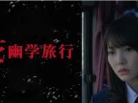 【日向坂46】加藤史帆・富田鈴花出演『死幽学旅行』ついに配信開始!!!!!