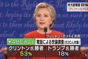 (勝)トランプ支持新聞2社vs(負)クリントン支持57社wwwwwwwwwwww