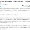 日本政府、10万円再給付ガチでやりそう 下村政調会長が追加の経済対策を検討する考えを示す
