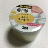 『おしゃれ女子 のマストアイテム 3M 「@!テープ(あっとテープ)」』の画像
