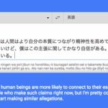 『Google翻訳が神に AIによる自然言語処理の劇的進化で幾つかの業界再編必至』の画像
