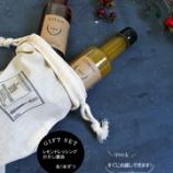 『【新登場!】ドレッシング&かえし醤油のギフトセット』の画像