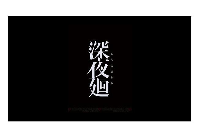 『深夜廻』がPS4とVitaで発売決定!夜廻の続編とのこと
