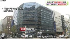 神奈川県データ流出、HDDをネットオークションに出品したブロードリンク社員を逮捕