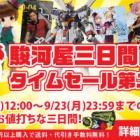 『セール情報4:駿河屋三日間耐久タイムセール第二弾』の画像