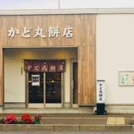 第2739回 かど丸餅店の『ぶどう大福』と『かぼちゃ大福』