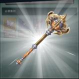 『【ドラガリ】バレンタインヒルデガルド用の杖をクラフト!』の画像