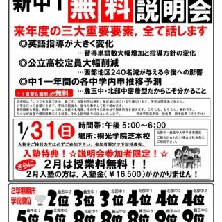 桐光学院 芝本校ブログです。