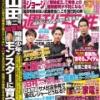 【速報】AKBとジャニーズが合コン三昧【週刊女性】