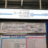 『千葉県佐倉市ユーカリヶ丘に到着』の画像