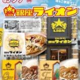 『銀座ライオンの人気商品を「ライフ」で買っておうちでビヤホール!』の画像