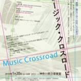 『本日は神奈川県立音楽堂「ミュージック・クロスロード」とハクジュホール「新しい合唱団」』の画像