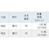 『【XOM】不人気優良株のエクソン・モービルの株を100万円分買い増したよ!』の画像