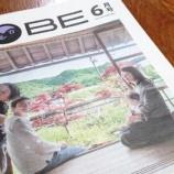 『神戸市広報誌の表紙になりました』の画像