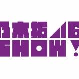 『『乃木坂46SHOW!』予告動画が追加!各披露曲の冒頭30秒が視聴可能に!!!』の画像