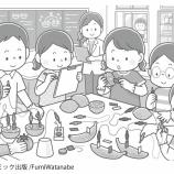 『【お仕事】でっかい!まちがいさがし9月号(コスミック出版様)』の画像