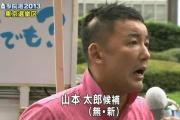 山本太郎の取り巻きがカス「人殺したいといって自衛隊員なってる人もいるんですかね」