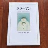 『あなたが作り上げる言葉の雪は、きっと消えずに残る│【絵本】100『スノーマン』』の画像