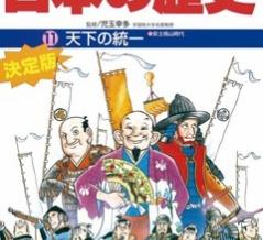 学習漫画「日本の歴史」買うならオススメはこれ!【2021年最新情報】人気5大シリーズ+αを比較