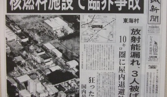 東海村JCO臨界事故とかいうクソ怖い事故・・・・