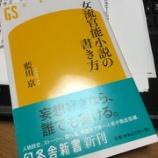 『『女流官能小説の書き方』(藍川京 著) 大変勉強になりました。』の画像