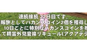 アクアテラ精霊外見変換リキュール(累積ログイン21日)