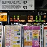 『天橋立旅行(その2) 京都から福知山まで山陰本線普通列車に乗車してきました!』の画像