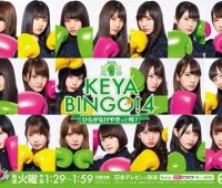 【欅坂46】「KEYABINGO!4」メインビジュアルが完成!