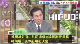 【とくダネ】古市憲寿、共同通信・柿崎明二の首相補佐官就任に「笑っちゃいました。あれだけ安倍政権をすごく批判されていた方が官邸側に入るって…」