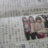 『チェコの音楽博士ダニエルさん!中日新聞朝刊!』の画像