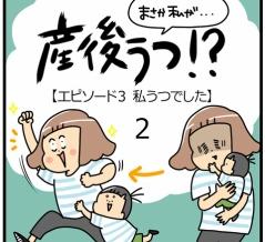 【まさか私が産後うつ!?】エピソード3 第2話(2/2)