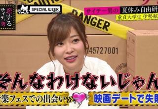 【テレビ】指原莉乃、童貞大学生を拒絶「責任取れない」