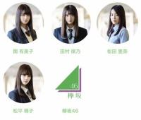 【欅坂46】欅坂2期生・日向坂3期生メッセ開始キタ━━━(゚∀゚)━━━!!