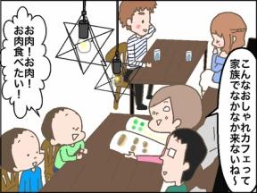 誕生日におしゃれカフェで気まずい思い ①