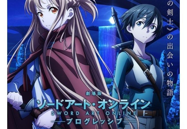 『劇場版 SAO プログレッシブ 星なき夜のアリア』2021年公開決定!!