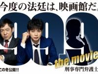 【乃木坂46】ヒロインは山下美月!?『99.9』が映画化!!!!!!