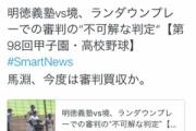 朝日新聞、Twitterでやらかす