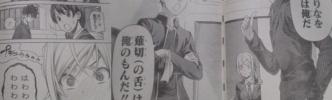 【朗報】『食戟のソーマ』最新話、とんでもない超展開wwwwww(画像あり)