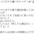 【悲報】千葉県民の民度、ガチでヤバイ