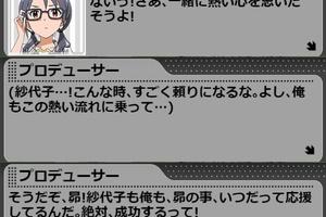【 グリマス】PSL編シーズン5 ミルキーウェイ[第4話]熱く、熱く!!