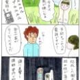 【3】山小屋アルバイトの話