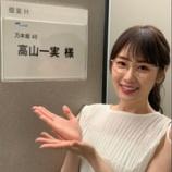 『【乃木坂46】この状況は・・・高山一実、レギュラー出演も終了か・・・』の画像