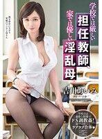 学校では厳しい担任教師、家では優しい淫乱母。 吉川あいみ