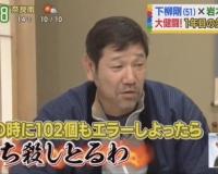 【阪神】下柳「俺の時に102個もエラーしたらぶち殺しとるわ!」