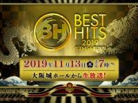 【日向坂46】11月13日(水)「ベストヒット歌謡祭2019」に日向坂46の出演が決定!!