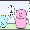 魚の4コマ「見たことない自慢②」