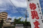 星田の妙見夏祭りが本日7/23(木)開催~PM6:00から@妙見河原のところ~